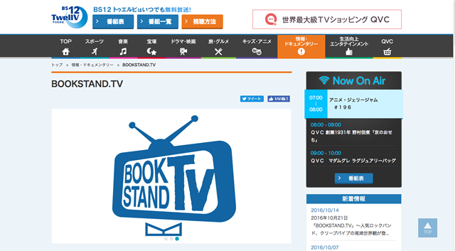 bookstandtv_main