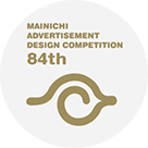 Mainichi Advertisement design competition 84th